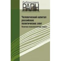 Человеческий капитал российских политических элит. Политико-психологический анализ