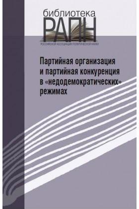 Партийная организация и партийная конкуренция в «недодемократических» режимах