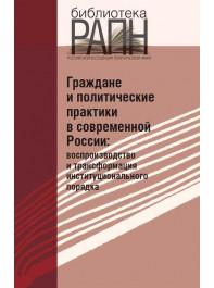 Граждане и политические практики в современной России