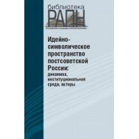 Идейно-символическое пространство постсоветской России