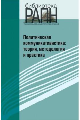Политическая коммуникативистика: теория, методология и практика
