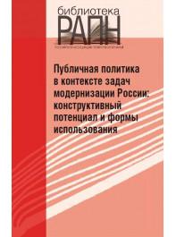 Публичная политика в контексте задач модернизации России