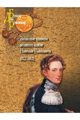 Записные книжки великого князя Николая Павловича. 1822–1825