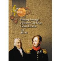 Император Александр I и Фредерик-Сезар Лагарп : Письма. Документы : в 3-х т. Т 2..