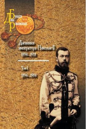 Дневники императора Николая II (1894–1918): в 2 т. Т. I