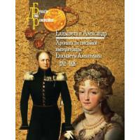 Елизавета и Александр. Хроника по письмам императрицы Елизаветы Алексеевны. 1792–1826