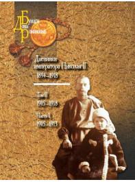 Дневники императора Николая II (1894–1918): в 2 т. Т. II. Ч. 1