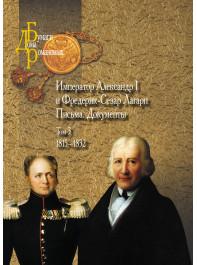Император Александр I и Фредерик-Сезар Лагарп : Письма. Документы : в 3-х т. Т 3..