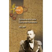 Дневники великого князя Константина Николаевича. 1858–1864