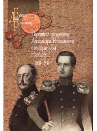 Переписка цесаревича Александра Николаевича с императором Николаем I. 1838–1839