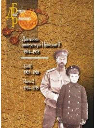 Дневники императора Николая II (1894–1918): в 2 т. Т. II. Ч. 2