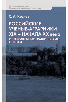 «Экономическая история. Документы, исследования, переводы»