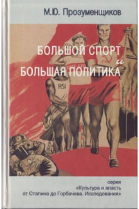 Культура и власть от Сталина до Горбачева. Исследования