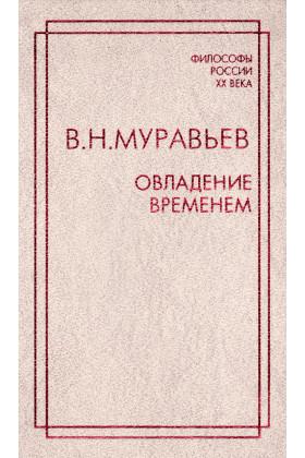 Философы России ХХ века