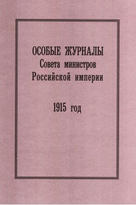 Особые журналы Совета министров Российской империи