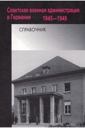 Советская военная администрация в Германии. 1945–1949