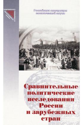 Современная российская политическая наука