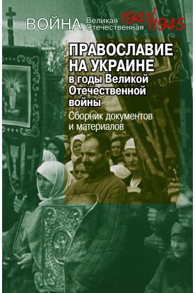 Война Великая Отечественная 1941-1945