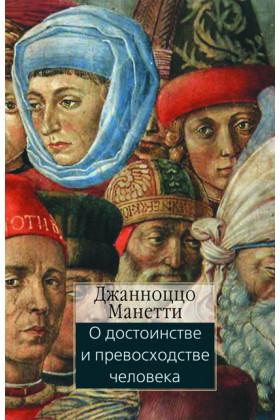 Классики античности и средневековья