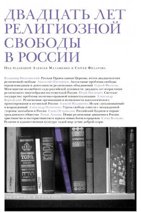 Религия в Евразии