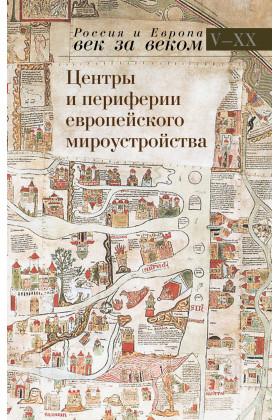 Россия и Европа. Век за веком