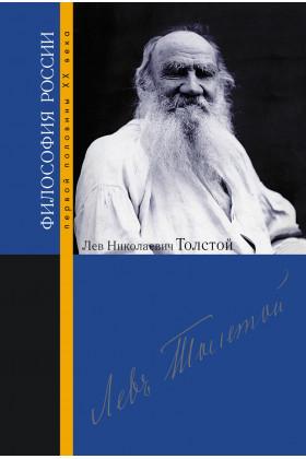Философия России первой половины ХХ века
