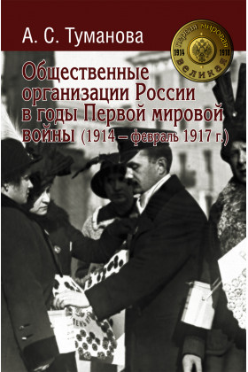 Первая мировая. Великая. 1914–1918
