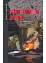 Оккупированное детство: воспоминания тех, кто в годы войны еще не умел писать