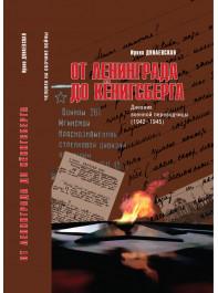 От Ленинграда до Кенигсберга: дневник военной переводчицы (1942–1945)
