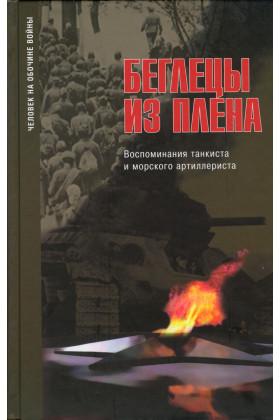 Беглецы из плена: воспоминания танкиста и морского артиллериста