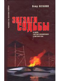 Зигзаги судьбы. Из жизни советского военнопленного и советского зэка