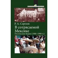 В сотрясаемой Мексике : Посольские будни (1980–1990 гг.)2-е изд., испр. и доп.