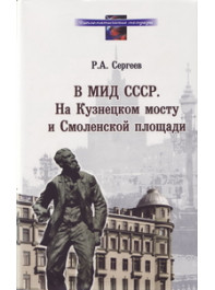 В МИД СССР. На Кузнецком мосту и Смоленской площади. 1948–1991