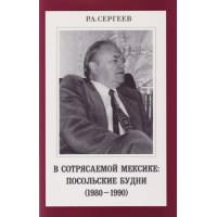 В сотрясаемой Мексике: Посольские будни (1980–1990 гг.)