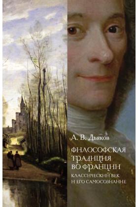 Философская традиция во Франции: классический век и его самосознание