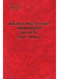 Жизнь в оккупации. Винницкая область. 1941–1944