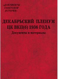 Декабрьский пленум ЦК ВКП(б) 1936 года : Документы и материалы
