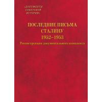 Последние письма Сталину. 1952–1953 гг. Реконструкция документального комплекса
