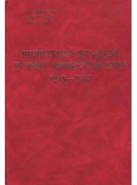 Политбюро ЦК ВКП(б) и Совет Министров СССР. 1945–1953