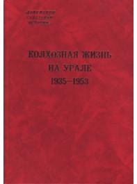 Колхозная жизнь на Урале. 1935–1953