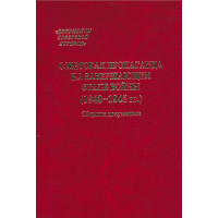 Советская пропаганда на завершающем этапе войны (1943–1945 гг.). Сборник документов