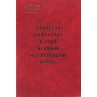 Советская пропаганда в годы Великой Отечественной войны