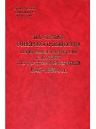 На краю советского общества. Социальные маргиналы как объект государственной политики. 1945–1960-е
