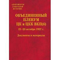 Объединенный пленум ЦК и ЦКК ВКП(б) 21–23 октября 1927 г.