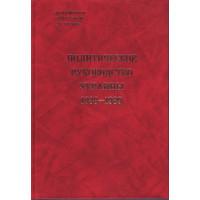 Политическое руководство Украины. 1938–1989