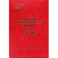 ЦК ВКП(б) и национальный вопрос. Книга 2. 1933–1945