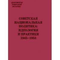 Советская национальная политика: идеология и практики. 1945–1953