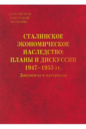 Сталинское экономическое наследство: планы и дискуссии. 1947–1953 гг. : документы и материалы