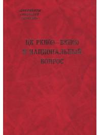ЦК РКП (б) – ВКП (б) и национальный вопрос. Книга 1. 1918–1933