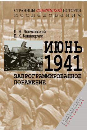 Июнь 1941. Запрограммированное поражение